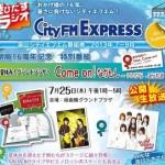 CityFM EXPRESS 2013 SUMMER