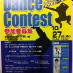 ふちゅうダンスコンテスト