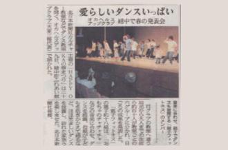 2003年3月 HAPPY OKAの春祭りが新聞にも掲載されました<br />(北日本新聞2003年3月30日号)