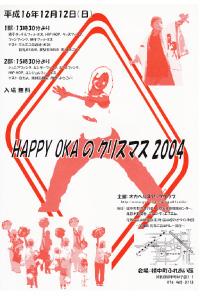 2004年12月 HAPPY OKAのクリスマス2004