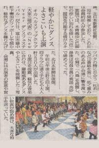2010年1月 New Year ダンスフェスティバル(北日本新聞 2010年1月18日号)