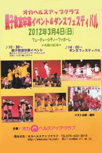 2012年3月 親子クラス卒業イベント&ダンスフェスティバル