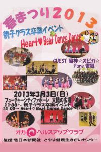 2013年3月 親子クラス卒業イベント&Heat Beat DanceDance