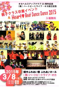 2015年3月 親子卒業イベント&Heat Beat Dance Dance 2015