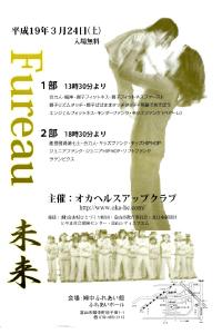 2007 Fureau未来 婦中ふれあい館にて