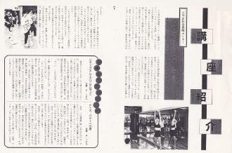 ミセスの健康ダンベル体操 北日本新聞文化センターにて、中高年向けの体操教室がスタート