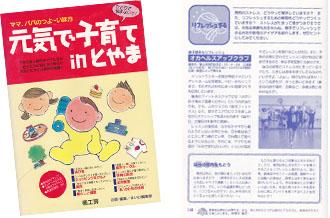 冊子に紹介されました 親子で楽しんで参加できる教室として紹介されました (元気で子育てinとやま 1998年)