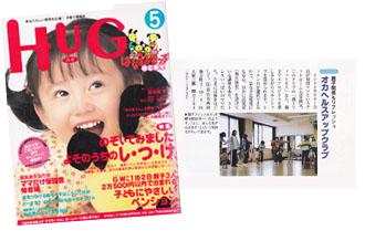 学研の雑誌で紹介されました 親子でスキンシップしながらエアロビクスを楽しめる講座として紹介されました(HUG 1999年5月号)