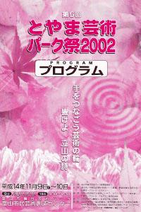 とやま芸術パーク祭2002に参加 とりくみ